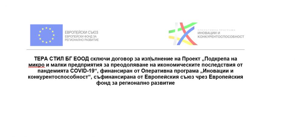 """ТЕРА СТИЛ БГ ЕООД сключи договор за изпълнение на Проект """"Подкрепа на микро и малки предприятия за преодоляване на икономическите последствия от пандемията COVID-19"""", финансиран от Оперативна програма """"Иновации и  конкурентоспособност"""", съфинансирана от Ев"""