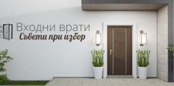 Входни врати - кои са топ съветите при избор