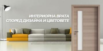 Как да изберем интериорна врата според дизайна и цветовете