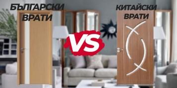 Защо да изберем български интериорни врати пред евтини китайски алтернативи
