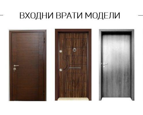 Входни врати Стара Загора Модели