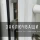 Заключващи механизми и подходящ избор за входна врата